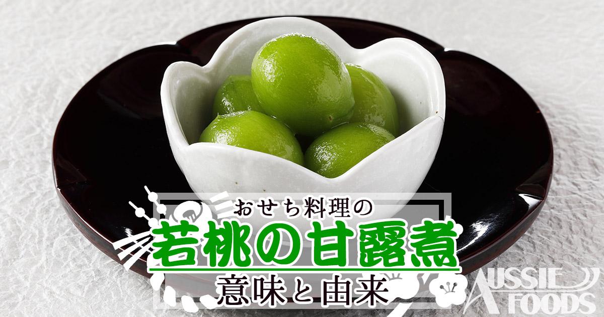 おせち料理の「若桃の甘露煮」の意味・誕生秘話・レシピを語る!