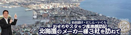 おせちやスタッフ産地探訪記・北海道のメーカー様3社を訪ねて