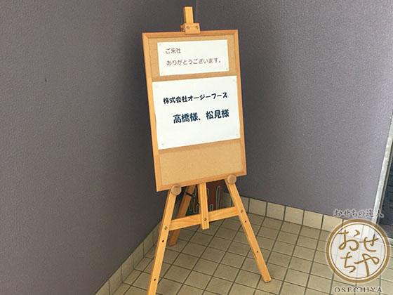 おせちやスタッフが行く産地訪問!~茨城県・小肌の酢〆編~ウェルカムボード