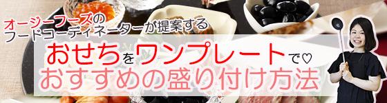 オージーフーズのフードコーディネート事業部ブログ「ワンプレートおせちの盛り付け方のコツ」もおすすめです