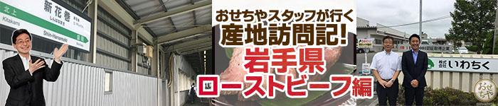 おせちやスタッフが行く産地訪問記!岩手県ローストビーフ編
