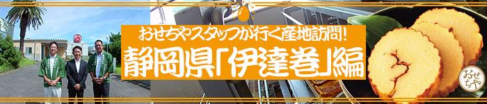 おせちやスタッフが行く産地訪問!静岡県「伊達巻」編