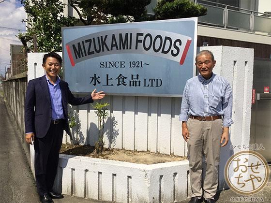 愛知県「栗きんとん」おせちやスタッフが行く産地訪問記_水上食品様