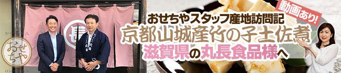 おせちやスタッフ産地訪問記「京都山城産竹の子土佐煮」滋賀県の丸長食品様へ