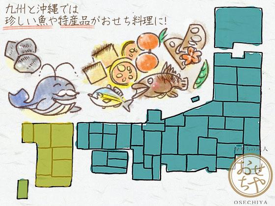 地方によりおせち料理の中身が違う!ご当地食材の特長まとめ_九州と沖縄