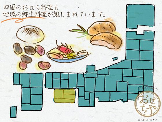地方によりおせち料理の中身が違う!ご当地食材の特長まとめ_四国