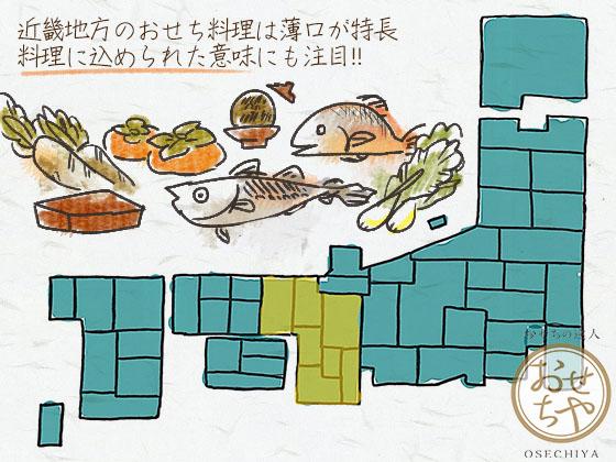 地方によりおせち料理の中身が違う!ご当地食材の特長まとめ_近畿
