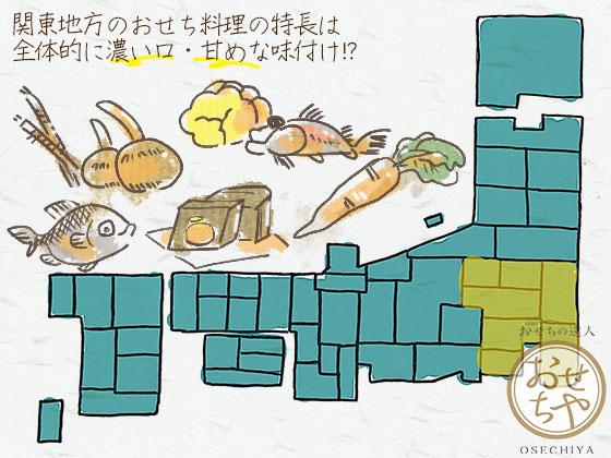 地方によりおせち料理の中身が違う!ご当地食材の特長まとめ_関東