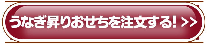 うなぎ昇りおせちご注文ページへ!