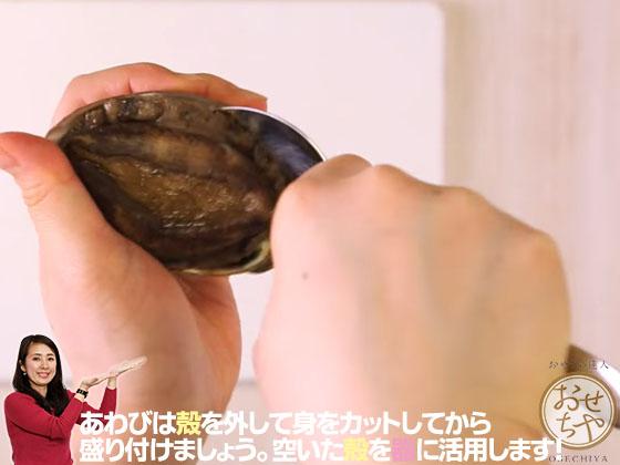 動画で解説!金のおせちを和風のお重箱で盛り付け方のコツ_あわび煮貝の盛り付け
