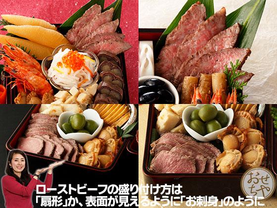 動画で解説!金のおせちを和風のお重箱で盛り付け方のコツ_ローストビーフの盛り付け方