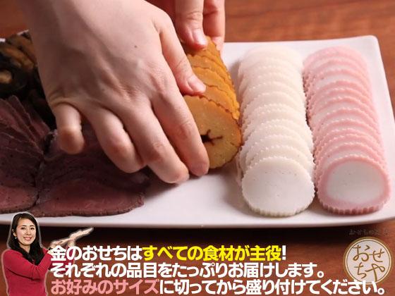 動画で解説!金のおせちを和風のお重箱に盛り付ける方法のコツ_大きな食材はお好みのサイズに