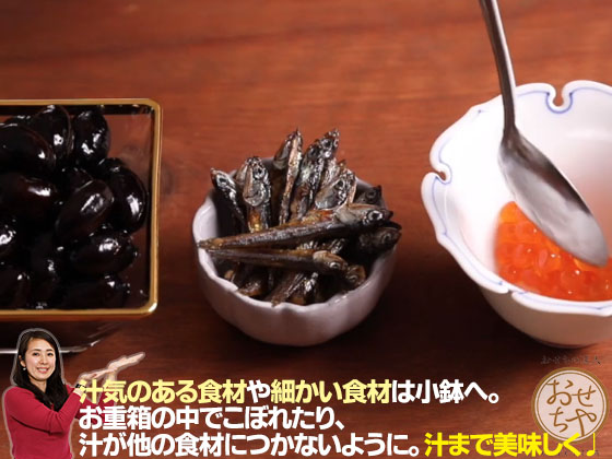 動画で解説!金のおせちを和風のお重箱に盛り付ける方法のコツ_小鉢を活用