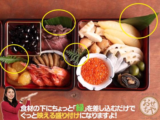 動画で解説!金のおせちを和風のお重箱に盛り付ける方法のコツ_葉物のアクセントが映える