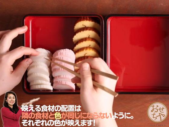 動画で解説!金のおせちを和風のお重箱に盛り付ける方法のコツ_隣同士の食材の色に気を付ける