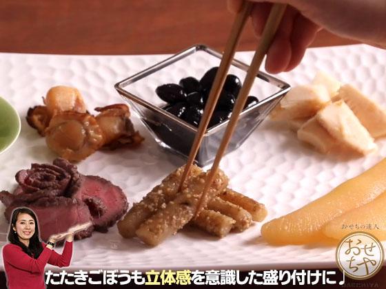 動画で解説!金のおせちを洋風お皿盛りで盛り付け方のコツ_たたきごぼう