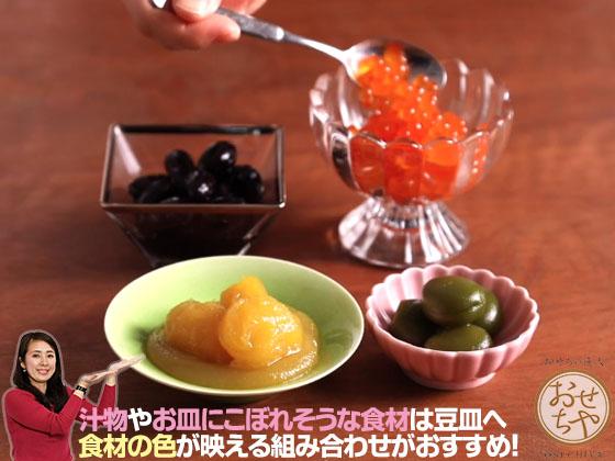 動画で解説!金のおせちを洋風お皿盛りで盛り付け方のコツ_豆皿を活用
