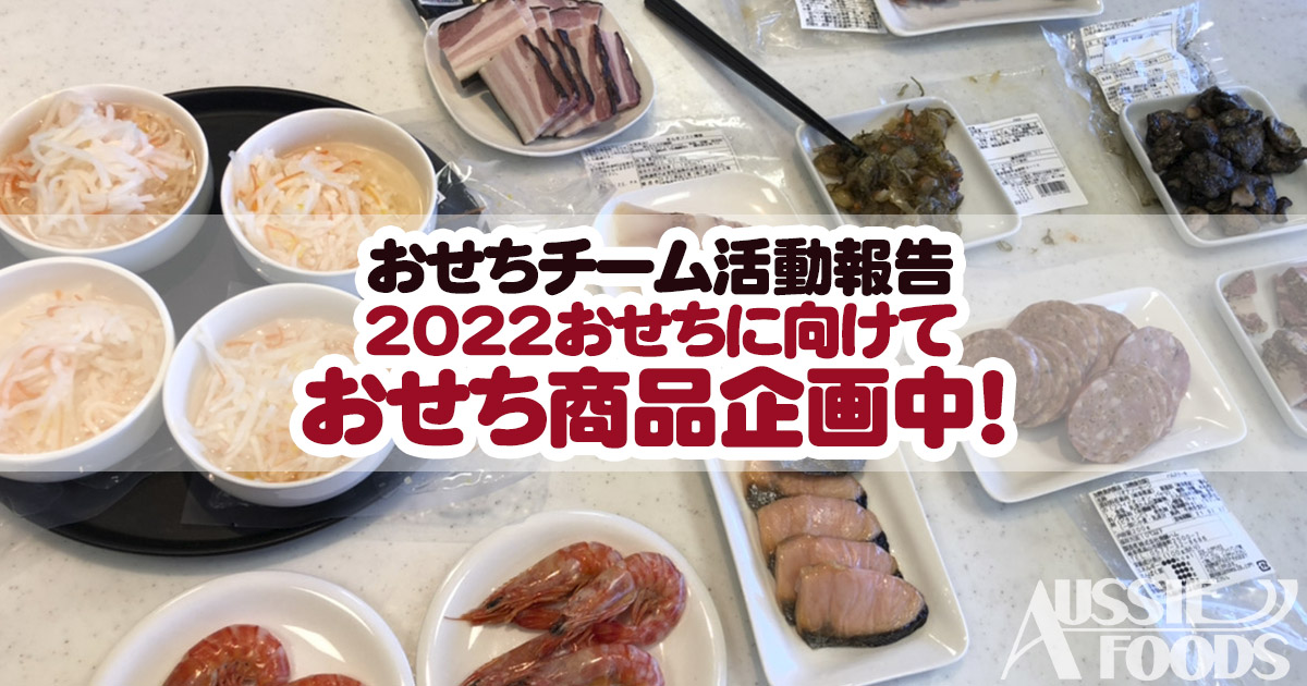 オージーフーズおせちチーム活動報告:商品企画スタート!