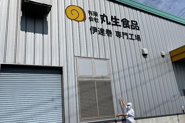 静岡県(有)丸生食品様